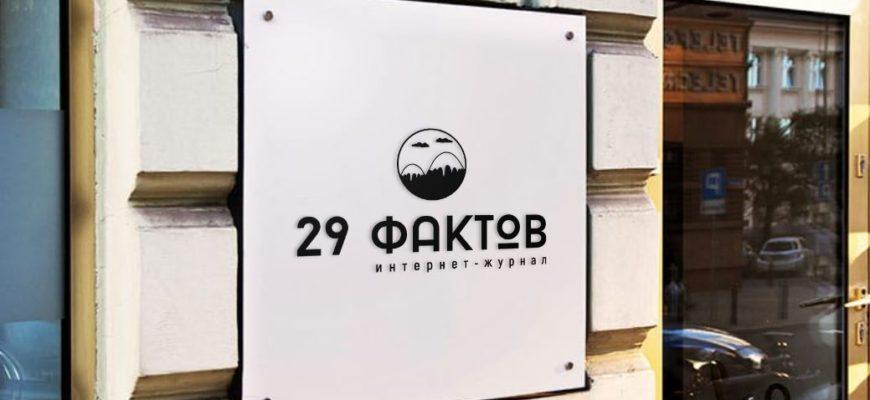 go29.ru