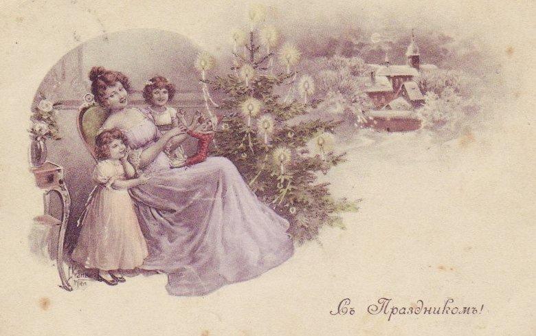 Дореволюционные открытки