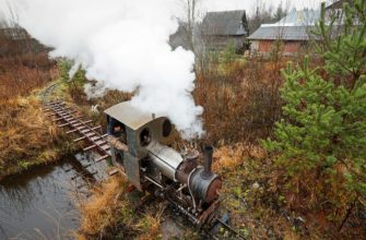Сбывшаяся мечта железная дорога