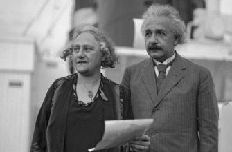 Супруги Альберта Эйнштейна