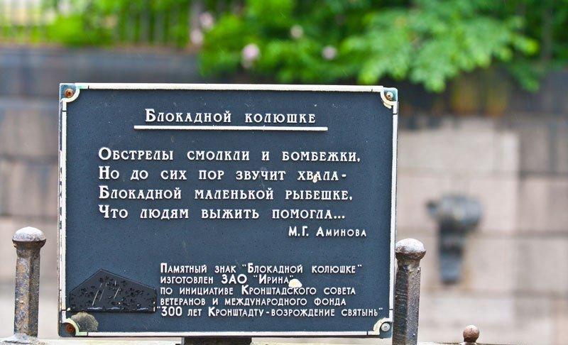 Памятник рыбке