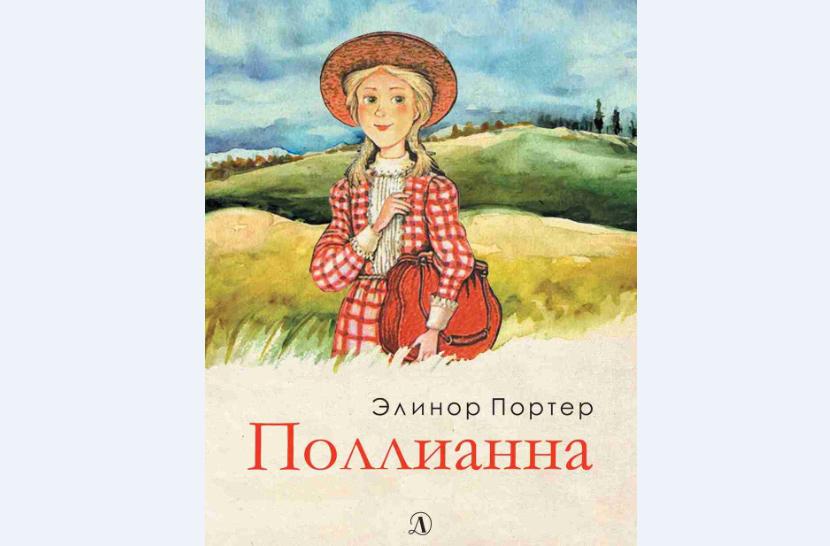 Героиня книги Элинор Портер Поллианна