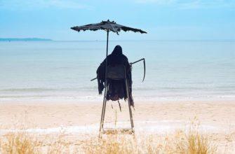 Образ смерти на пляже