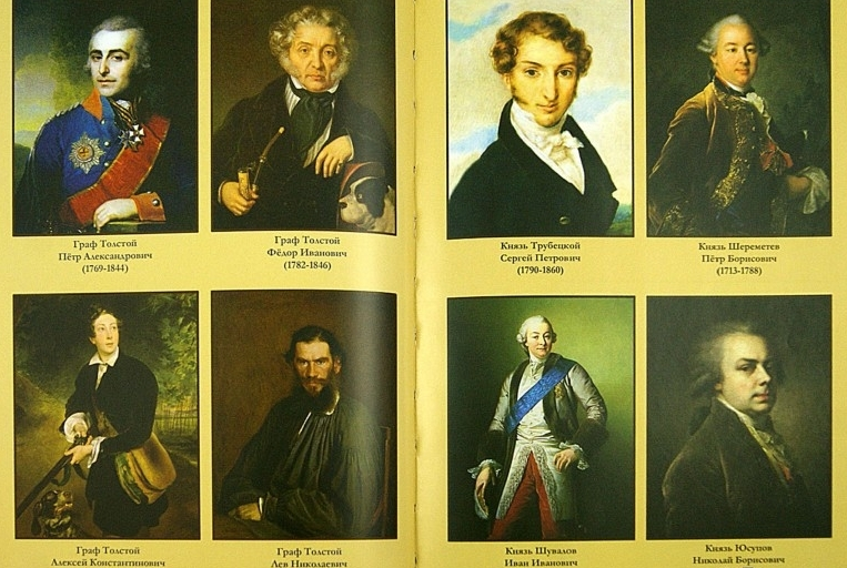 Дворянские фамилии
