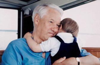Борис Ельцин с внуком