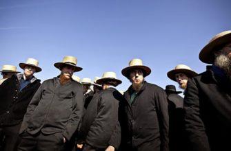 Амиши — старообрядцы из США