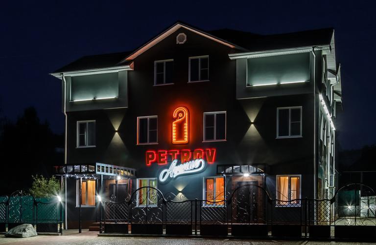 Отель Александра Петрова